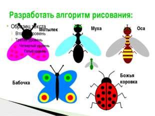 Разработать алгоритм рисования: Мотылек Бабочка Оса Муха Божья коровка Полука