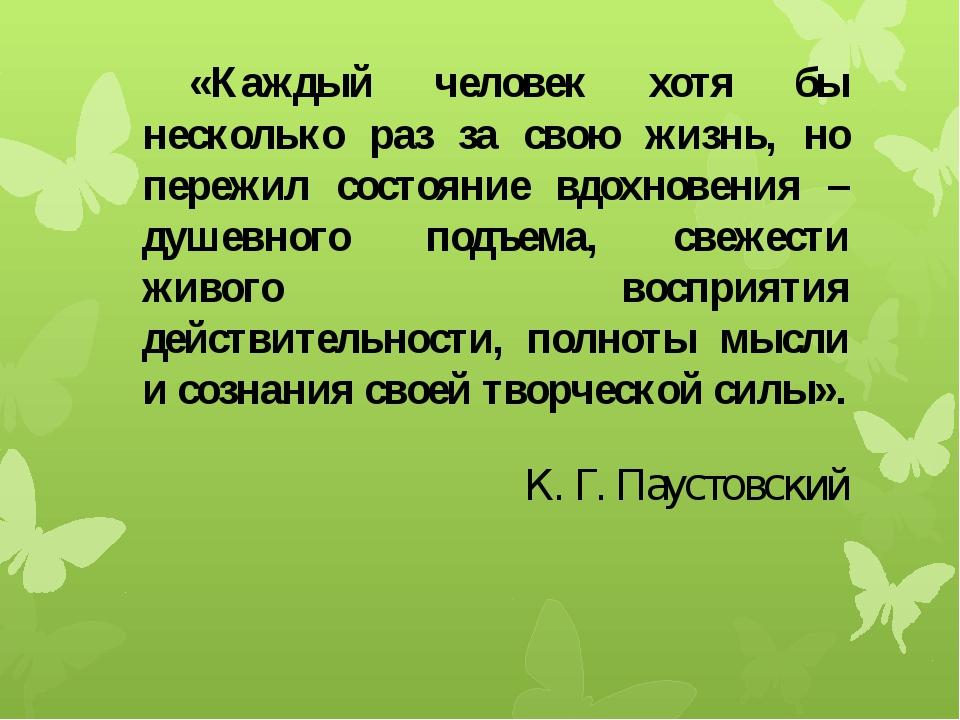 «Каждый человек хотя бы несколько раз за свою жизнь, но пережил состояние вд...