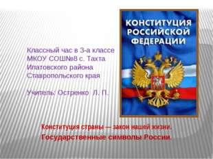 Конституция страны — закон нашей жизни. Государственные символы России. Класс