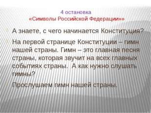 4 остановка «Символы Российской Федерации»» А знаете, с чего начинается Конст
