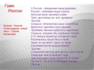 1.Россия - священная наша держава, Россия - любимая наша страна. Могучая воля