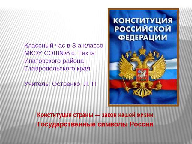 Конституция страны — закон нашей жизни. Государственные символы России. Класс...