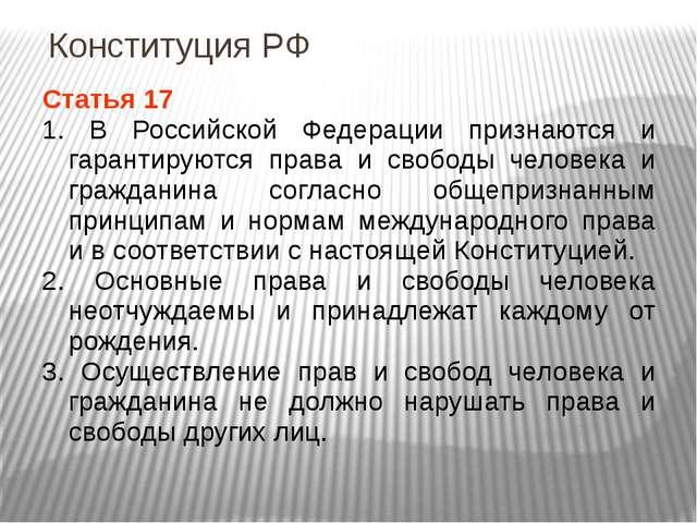 Конституция РФ Статья 17 1. В Российской Федерации признаются и гарантируются...