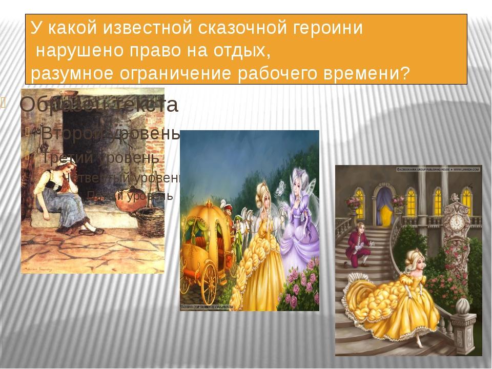 У какой известной сказочной героини нарушено право на отдых, разумное ограни...