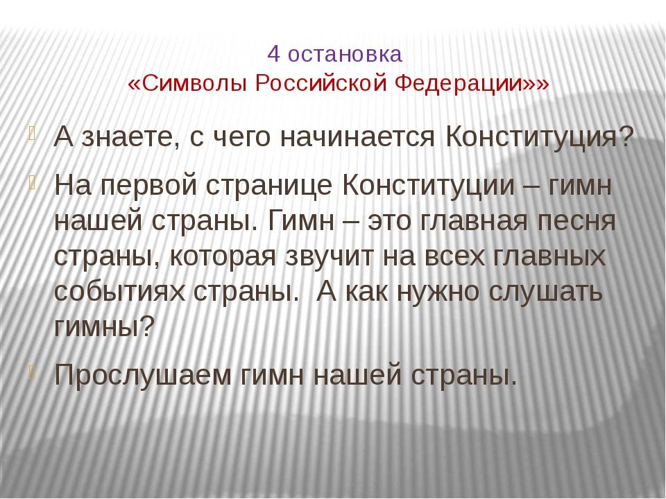 4 остановка «Символы Российской Федерации»» А знаете, с чего начинается Конст...