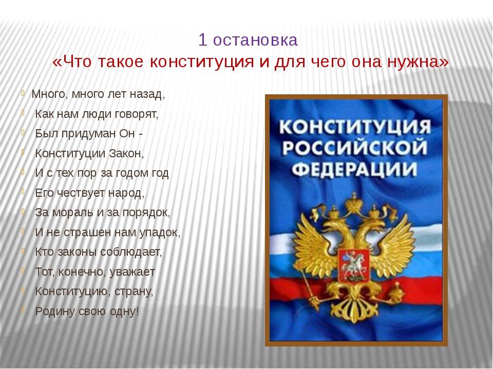 1 остановка «Что такое конституция и для чего она нужна» Много, много лет наз...