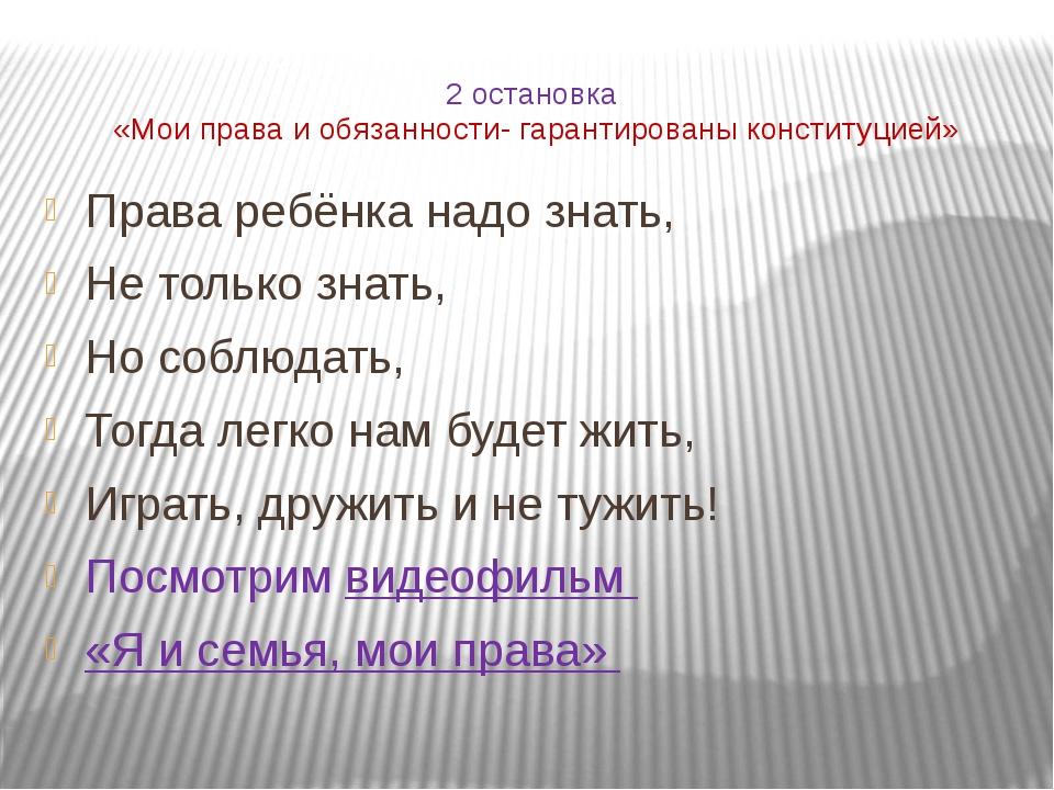 2 остановка «Мои права и обязанности- гарантированы конституцией» Права ребён...