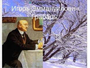 Игорь Эммануилович Грабарь.