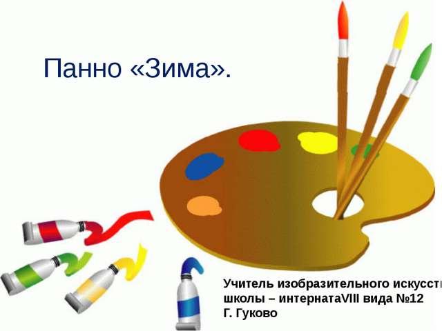 Панно «Зима». Учитель изобразительного искусства школы – интернатаVIII вида...