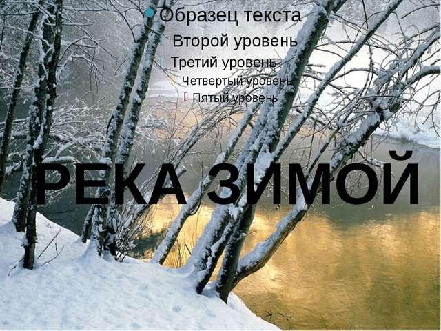 РЕКА ЗИМОЙ