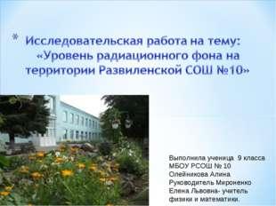 Выполнила ученица 9 класса МБОУ РСОШ № 10 Олейникова Алина Руководитель Мирон