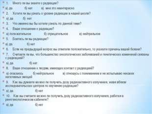 1. Много ли вы знаете о радиации? а) да б) нет в) мне это неинтересно 2. Хот