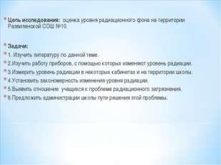 Цель исследования: оценка уровня радиационного фона на территории Развиленско