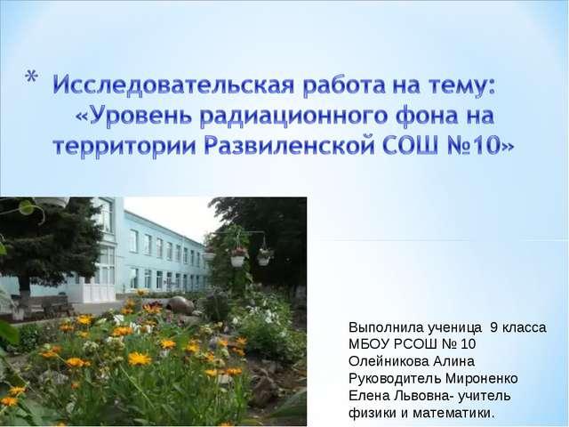 Выполнила ученица 9 класса МБОУ РСОШ № 10 Олейникова Алина Руководитель Мирон...