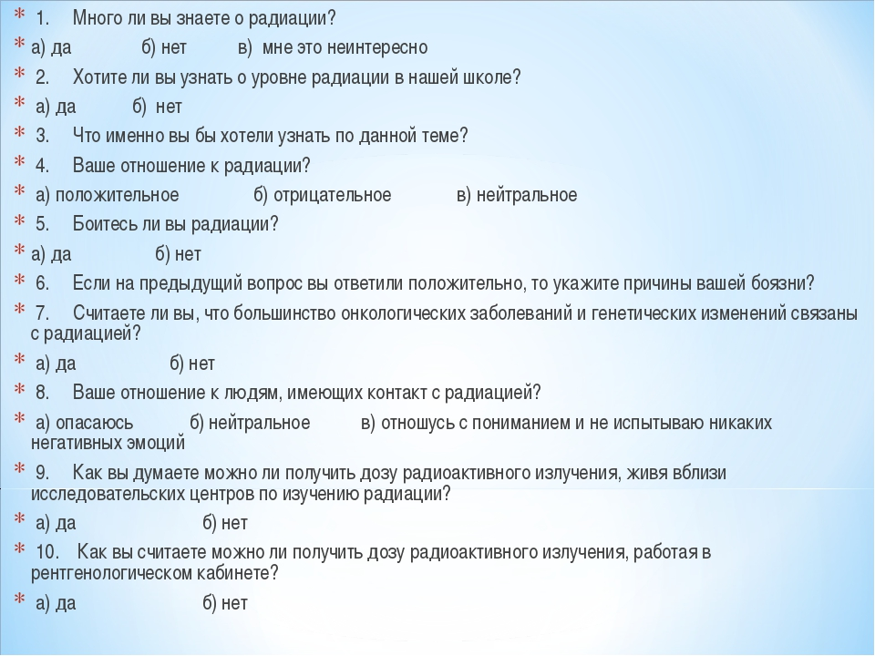 1. Много ли вы знаете о радиации? а) да б) нет в) мне это неинтересно 2. Хот...