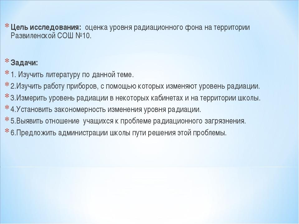 Цель исследования: оценка уровня радиационного фона на территории Развиленско...