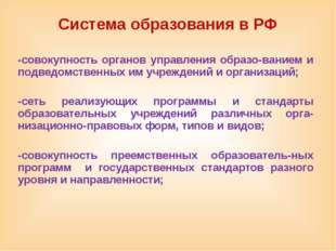 Система образования в РФ -совокупность органов управления образо-ванием и под
