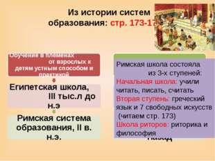 Из истории систем образования: стр. 173-175 Римская школа состояла из 3-х сту