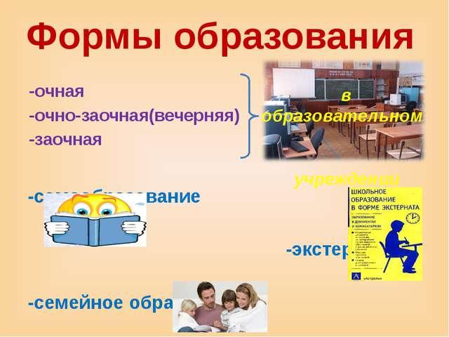 Формы образования -очная -очно-заочная(вечерняя) -заочная -самообразование -э...