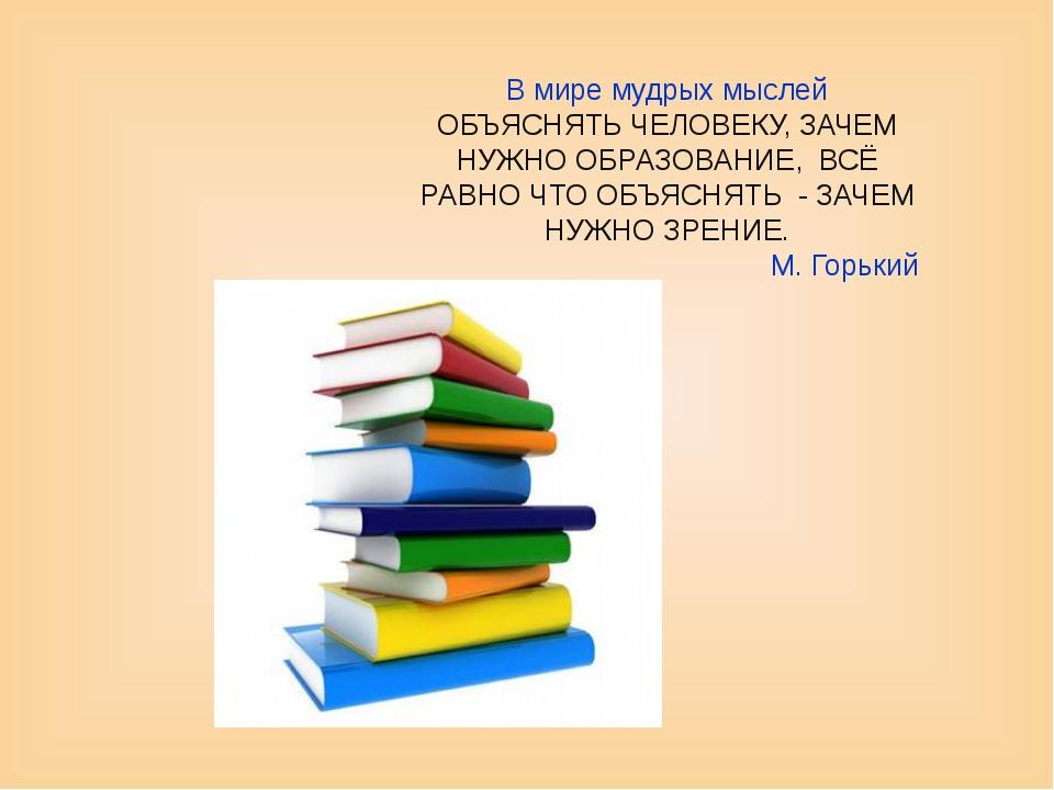 Почему для человека важно получить образование