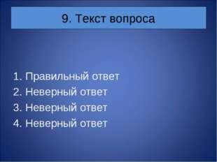 9. Текст вопроса Правильный ответ Неверный ответ Неверный ответ Неверный ответ