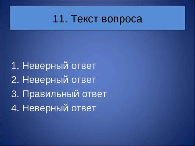 11. Текст вопроса Неверный ответ Неверный ответ Правильный ответ Неверный ответ