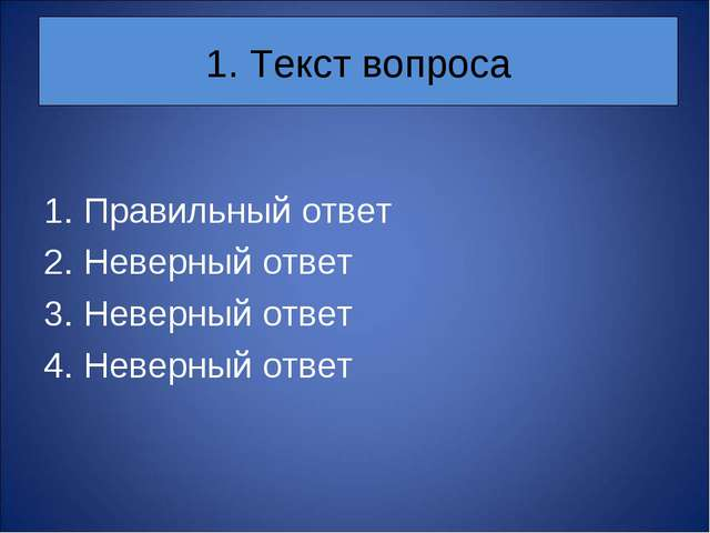 1. Текст вопроса Правильный ответ Неверный ответ Неверный ответ Неверный ответ