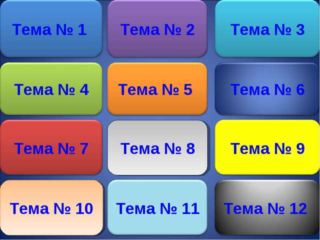 Тема № 10 Тема № 8