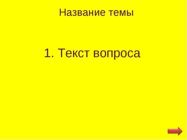 Название темы 1. Текст вопроса