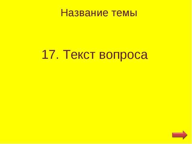 Название темы 17. Текст вопроса