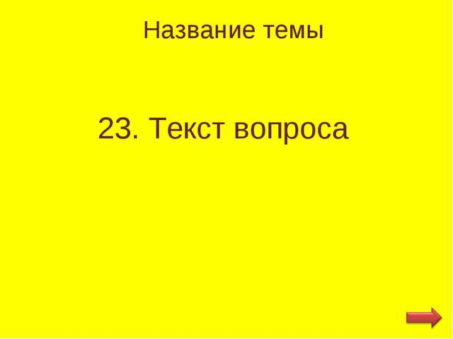Название темы 23. Текст вопроса