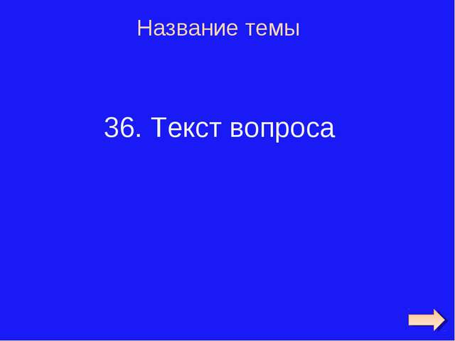 36. Текст вопроса Название темы
