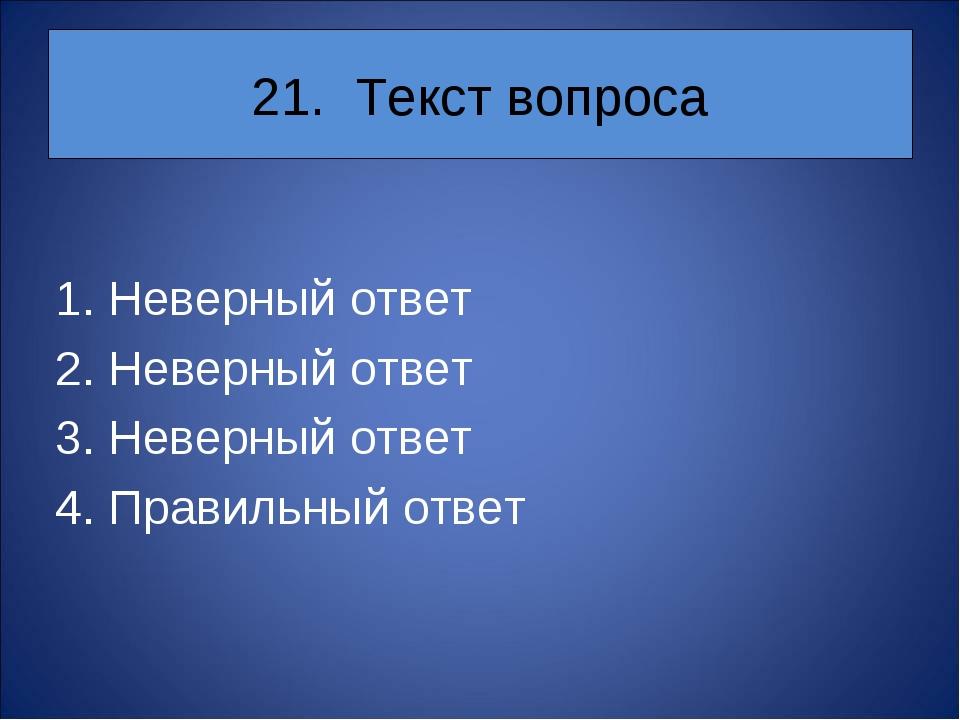 21. Текст вопроса 1. Неверный ответ 2. Неверный ответ 3. Неверный ответ 4. Пр...