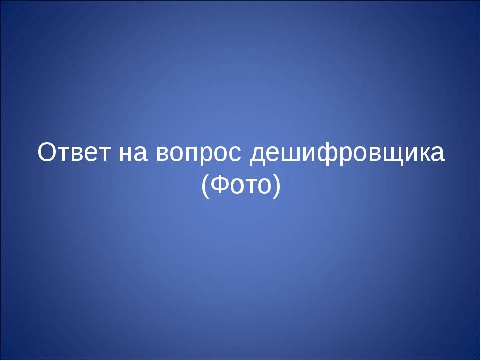 Ответ на вопрос дешифровщика (Фото)