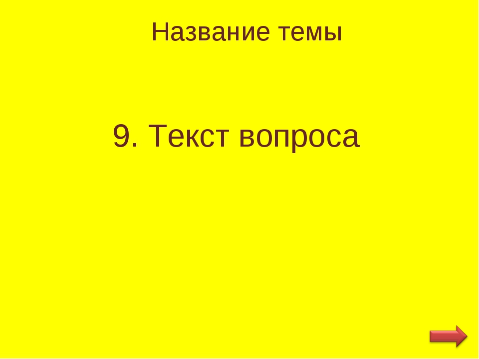 Название темы 9. Текст вопроса