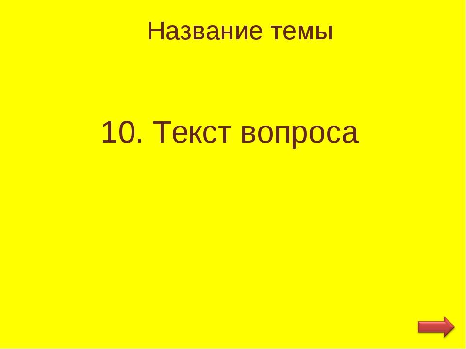 Название темы 10. Текст вопроса