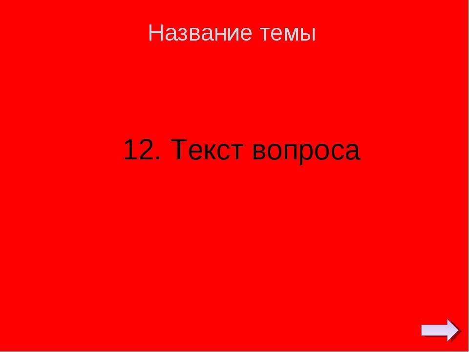 12. Текст вопроса Название темы