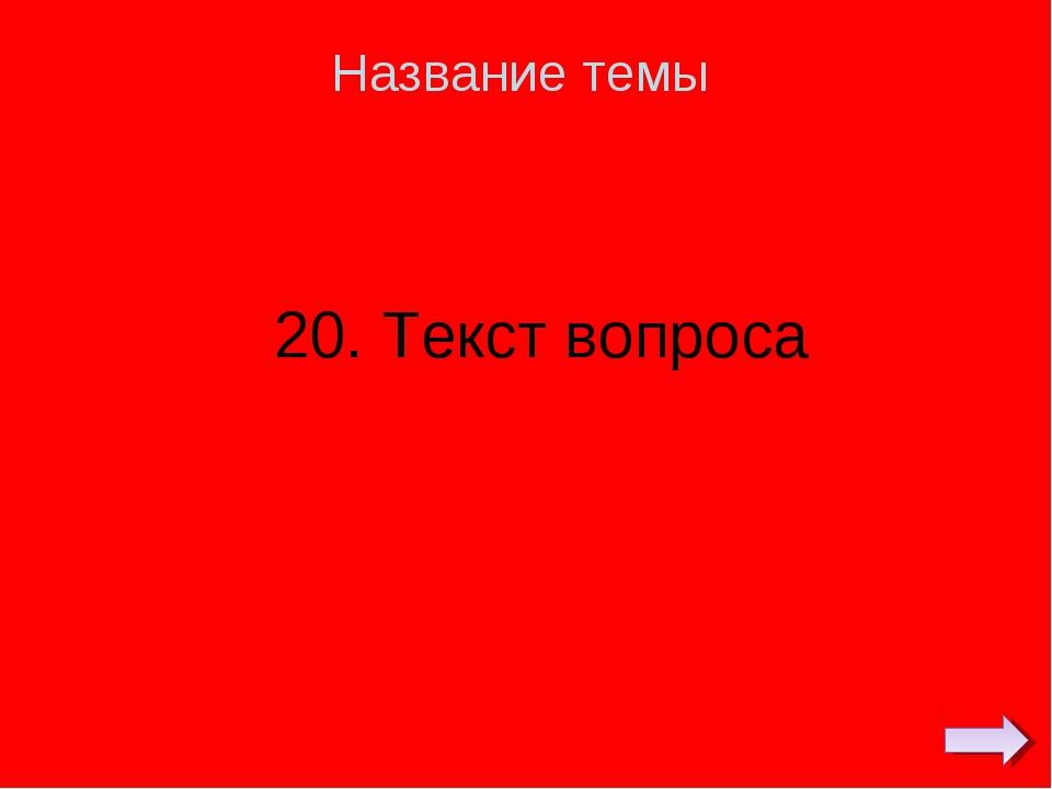 20. Текст вопроса Название темы