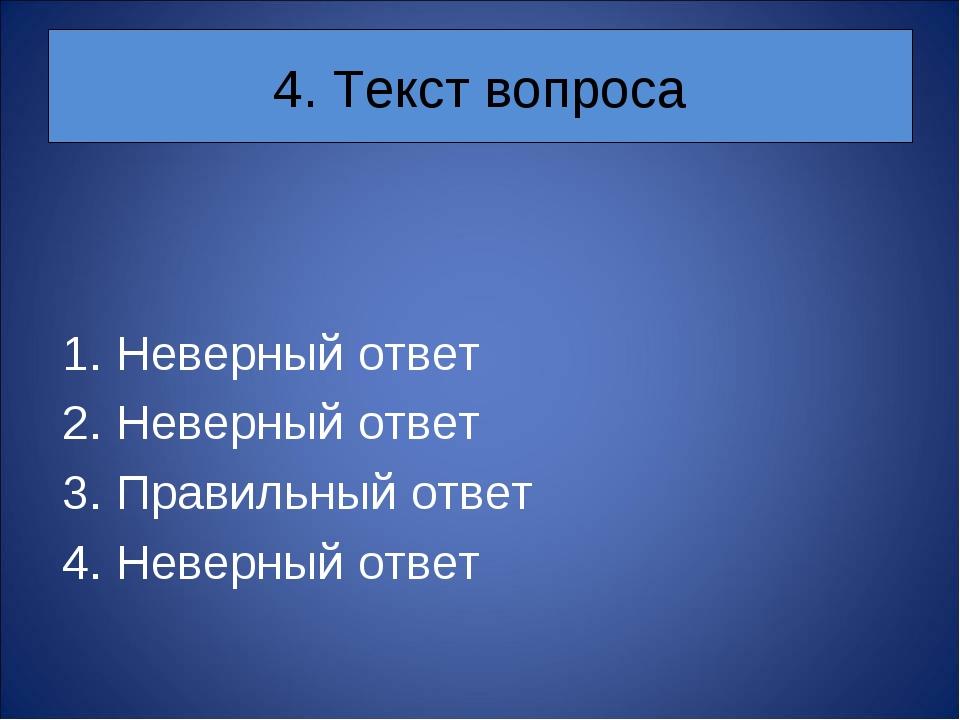 4. Текст вопроса Неверный ответ Неверный ответ Правильный ответ Неверный ответ
