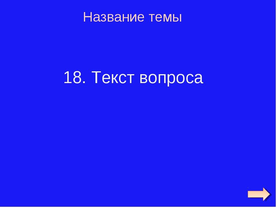 18. Текст вопроса Название темы
