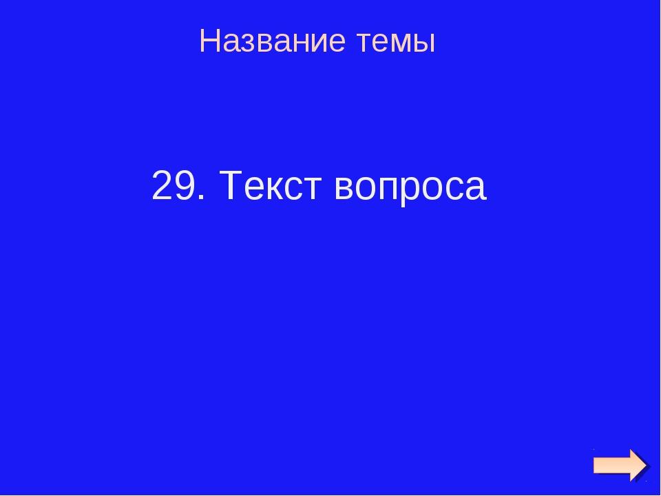 29. Текст вопроса Название темы