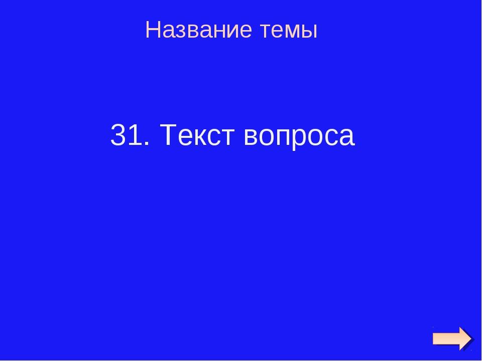31. Текст вопроса Название темы