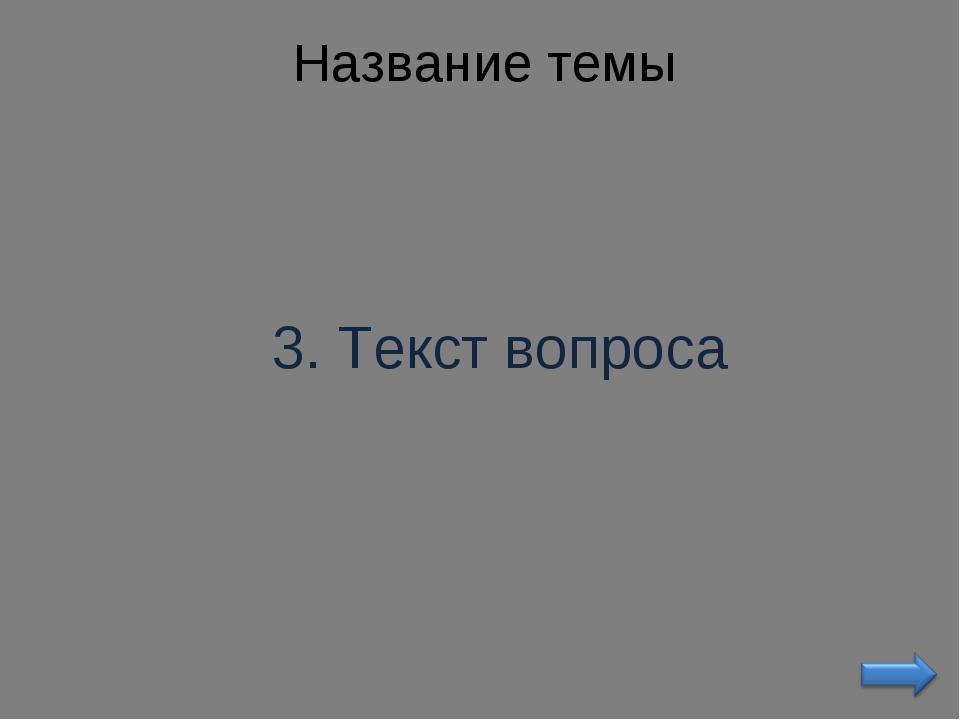 Название темы 3. Текст вопроса