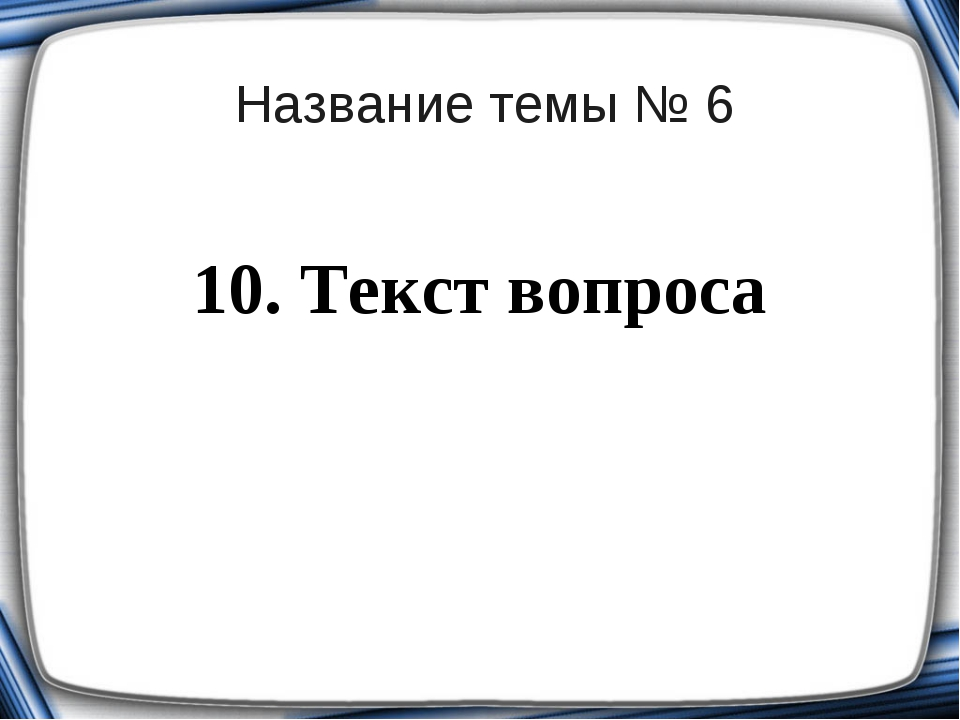 Название темы № 6 10. Текст вопроса
