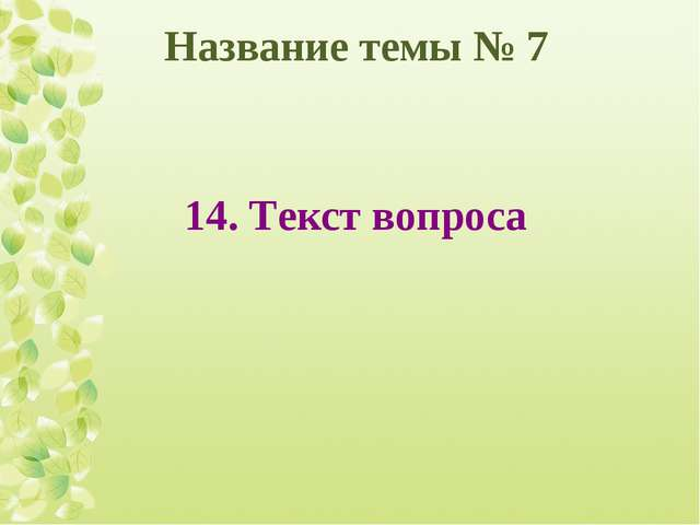 Название темы № 7 14. Текст вопроса