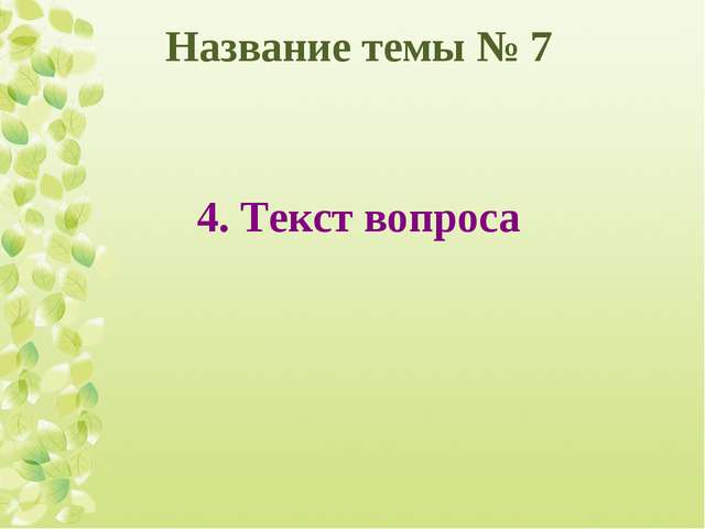 Название темы № 7 4. Текст вопроса