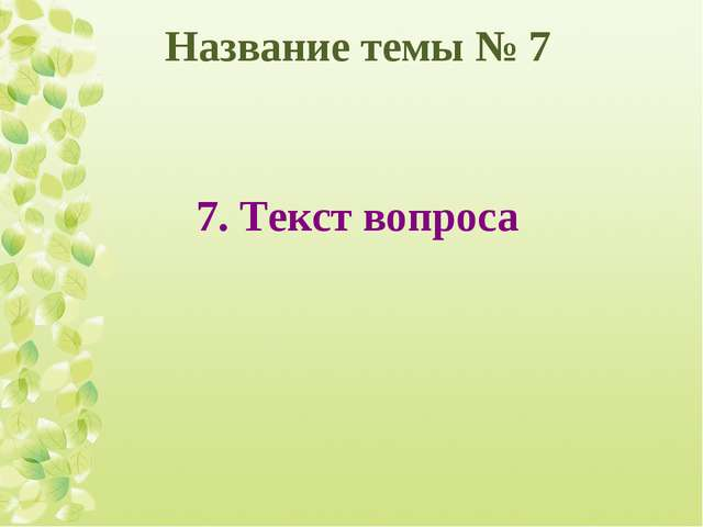 Название темы № 7 7. Текст вопроса