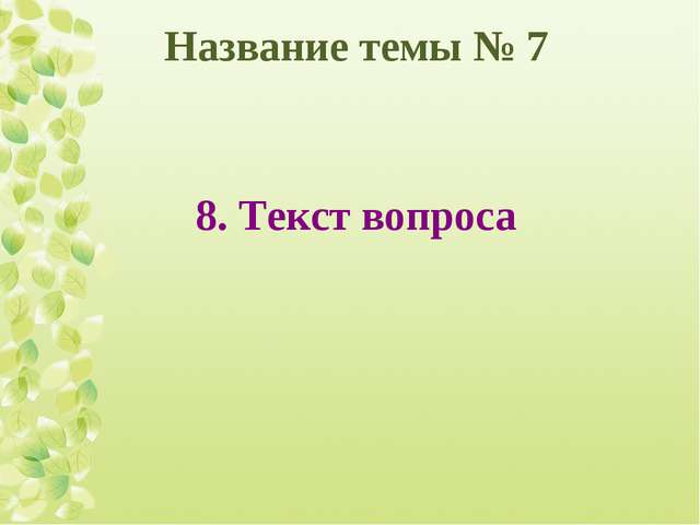Название темы № 7 8. Текст вопроса