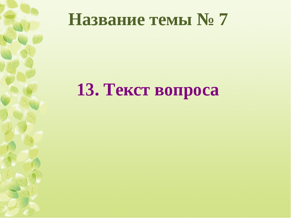 Название темы № 7 13. Текст вопроса