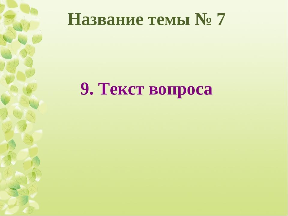 Название темы № 7 9. Текст вопроса